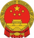 Chinese Republic